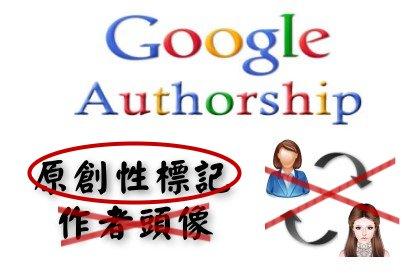 搜尋結果不再顯示作者頭像!Google 為何要這麼做?