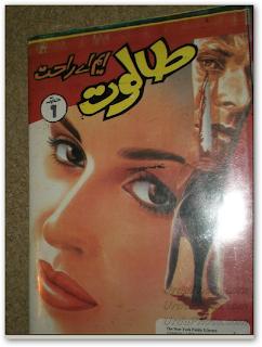 Taloot Written By M.A Rahat Urdu Social Novels,Akhlaqi Novels