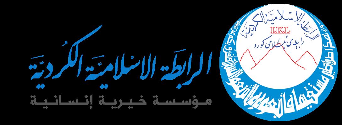 الرابطة الاسلامية الكوردية