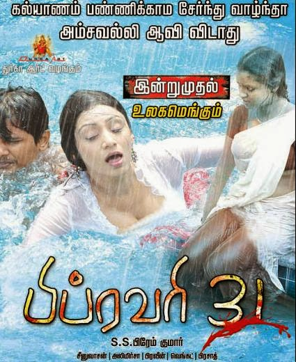 Watch February 31 (2013) Tamil Hot Full Length Horror Movie Watch Online For Free Download