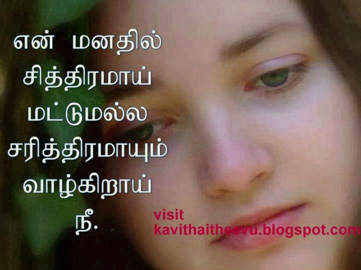 Kadhal Pirivu - Tamil - Holiday and Vacation
