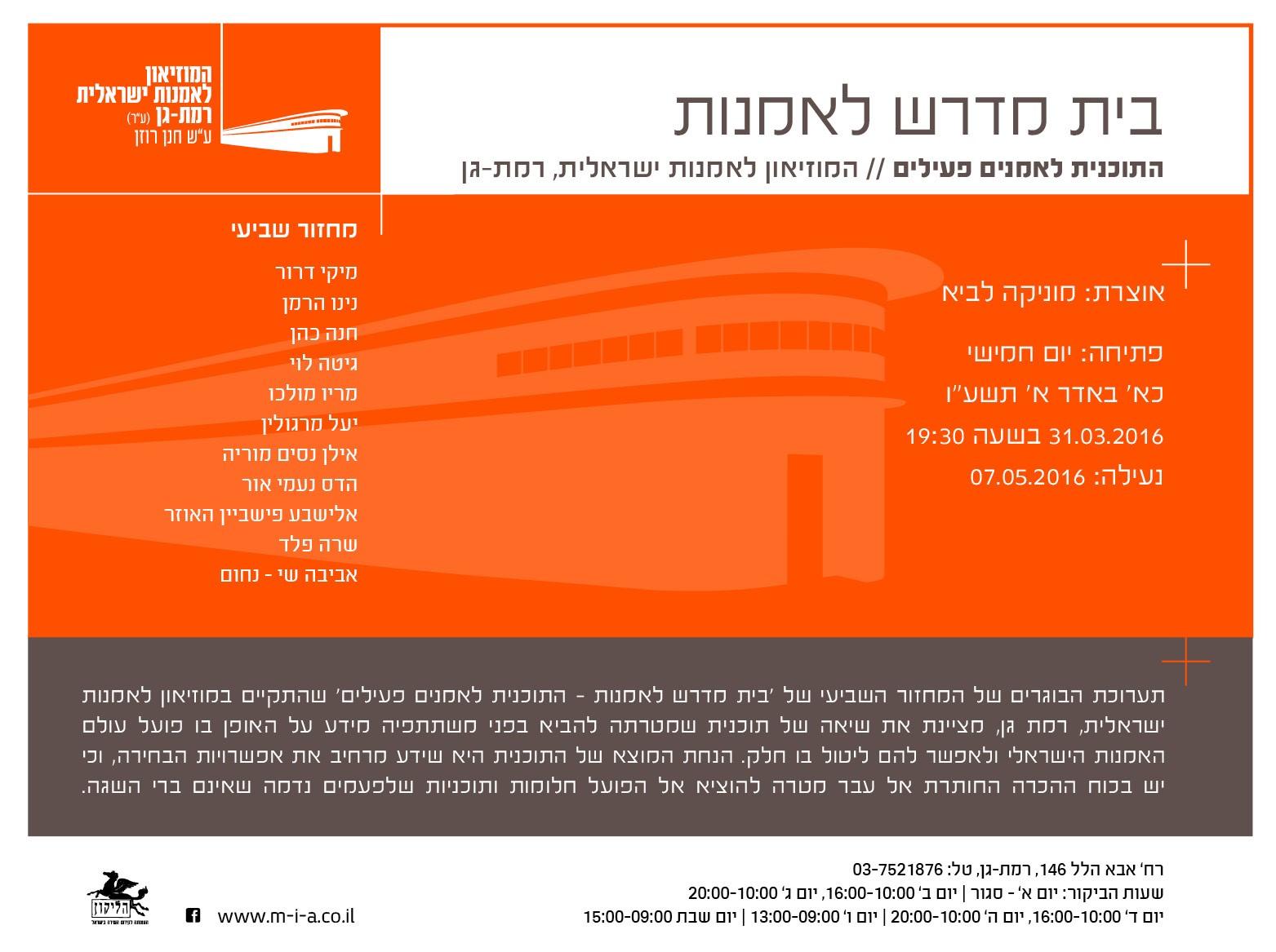 מוזיאון רמת גן