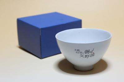 東海ラジオ「矢野きよ実の朝は矢野流」のカフェ茶碗の番組名の面