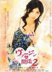 Trinh Nữ Na Kankei 2 - Virgin Na Kanke 2