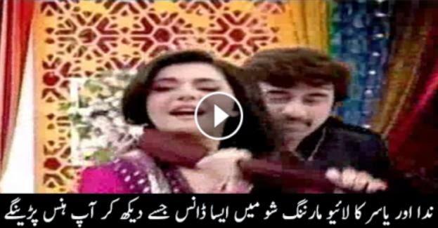 Nida Yasir And Yasir Nawaz Dancing On Funny Romantic Songs On Live Morning Show Watch Free All