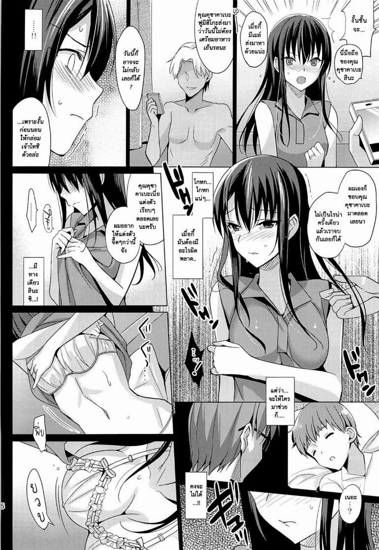 ขืนใจแม่บ้าน - หน้า 13