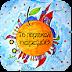 Το πορτοκαλί παραμύθι, Κώστας Στοφόρος (Android Book by Automon)