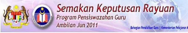SEMAKAN KEPUTUSAN RAYUAN PROGRAM PENSISWAZAHAN GURU PPG AMBILAN JUN 2011