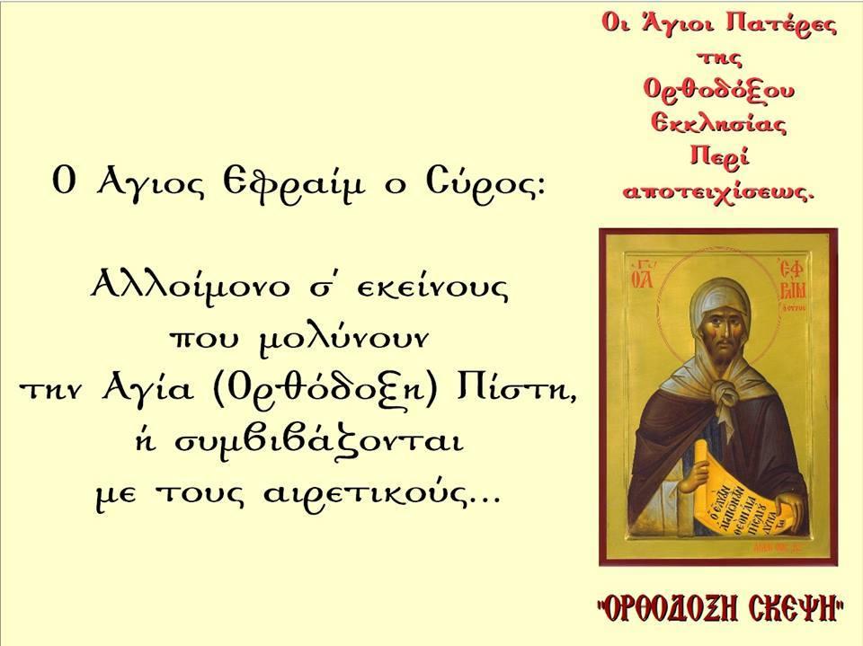 ΑΓΙΟΣ ΕΦΡΑΙΜ Ο ΣΥΡΟΣ