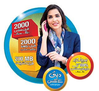 Sim Lago Offer All Network Codes & Details ufone, warid, mobilink, telenor, zong,
