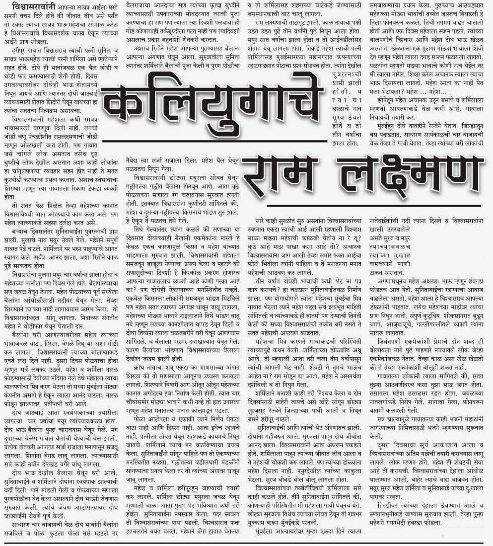 essay on ravishankar maharaj