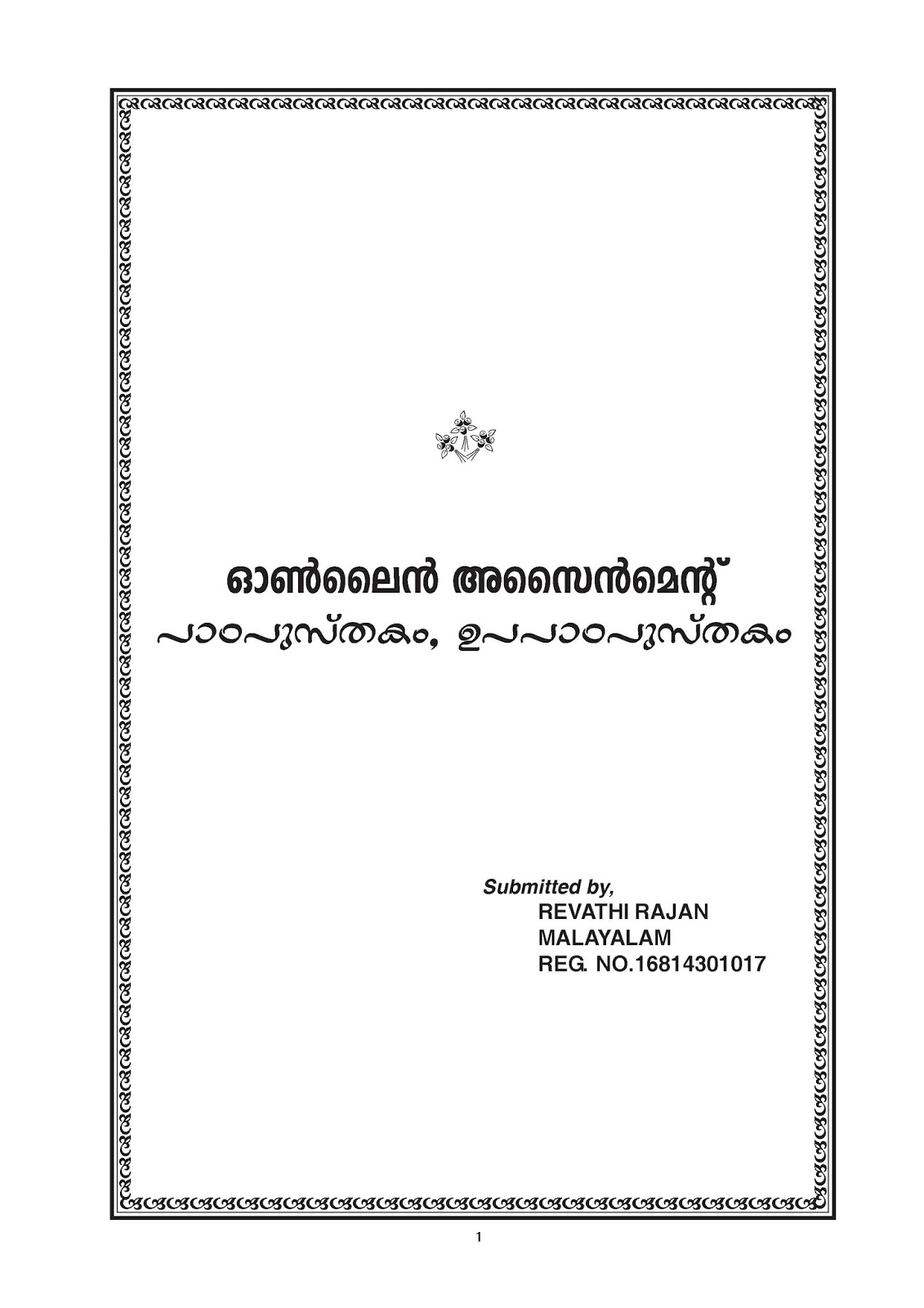 ente malayalam online assignment online assignment