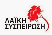 Λαϊκή Συσπείρωση -υποψήφιος Περιφερειάρχης Νίκος Γόντικας