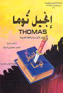 إنجيل توما ثوماس سلسلة الأناجيل المرفوضة من النصارى سنة 498م
