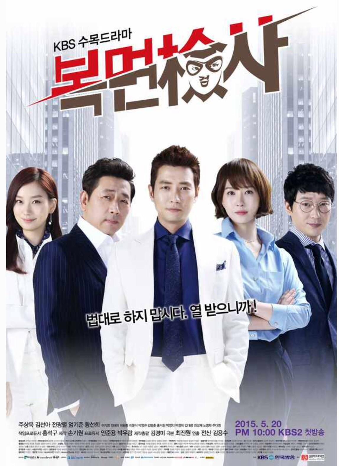 Masked Prosecutor Korean Drama Wiki