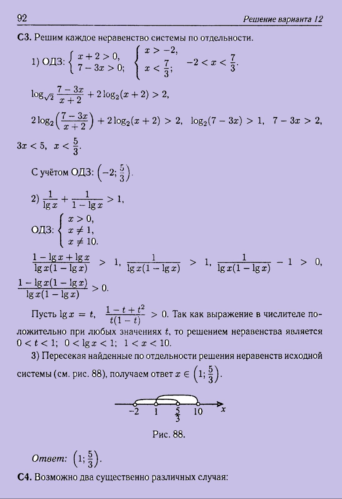 курс элементарной математики решебник
