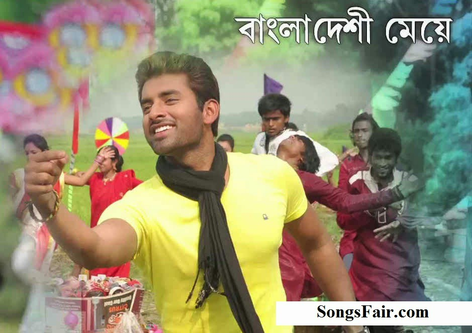 Ami Sudhu Cheyechi Tomay Bengali Full Movie HD MP4 Videos ...