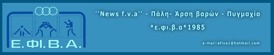 ''News f.v.a''Πάλη-Άρση βαρών-Πυγμαχία... *ε.φι.β.α*1985 ...    e-mail:efiva1@hotmail.com