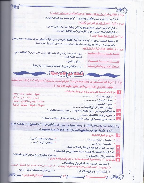 مراجعات وامتحانات عربى اولى اعدادى الترم الثانى2015 1pr+arabic+t2_03