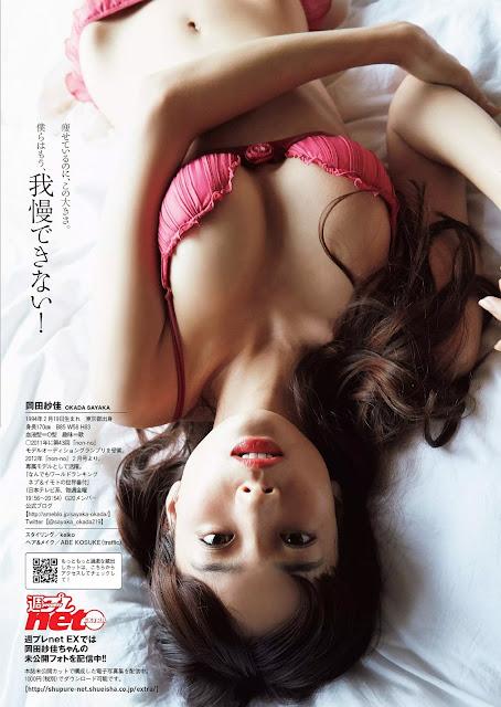 Okada Sayaka 岡田紗佳 Weekly Playboy Dec 2015 Pics 05