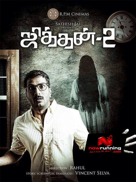 Jithan 2 (2016) Tamil Full Movie Watch Online Free