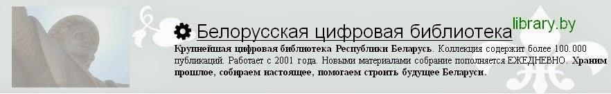 Белорусская цифровая библилотека