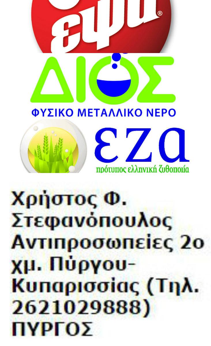 Χρηστος Φ. Στεφανοπουλος 2ο χμ. Πύργου - Κυπαρισσίας