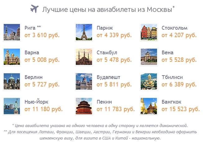 Лучшие цены на авиабилеты из Москвы специальная акция | The best prices for flights