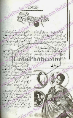 Free download Wafaen na be yaqeen hon gi novel by Afshan Afridi pdf, Online reading.