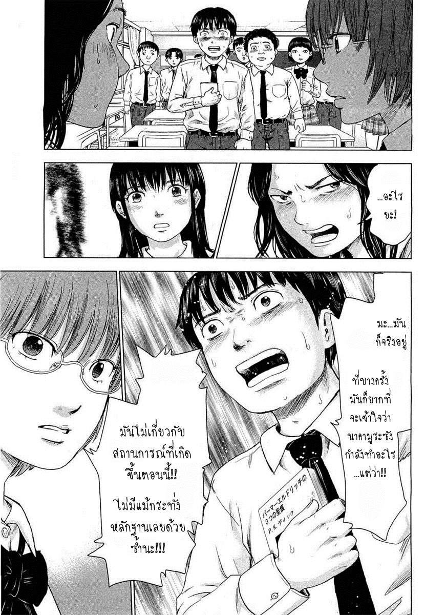 อ่านการ์ตูน Aku no Hana 04 ภาพที่ 21