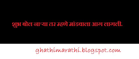 marathi mhani starting from sha3