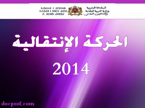 بلاغ الوزارة في شأن نتائج الحركة الانتقالية الجهوية الخاصة بهيئة التدريس لسنة 2014
