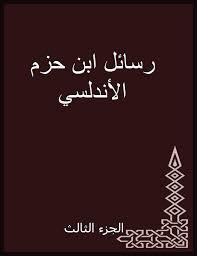 كتاب رسائل ابن حزم الأندلسي (4 مجلدات )