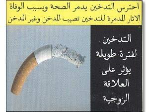 الجنس على علب السجائر