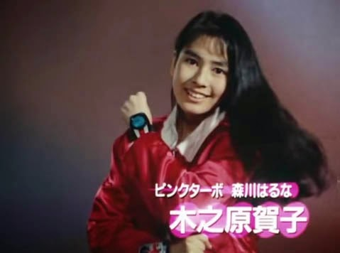 Haruna Morikawa as Pink Turbo in Kousoku Sentai Turboranger