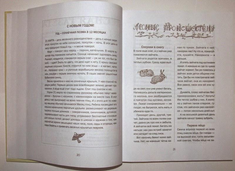 Лесная газета  Бианки
