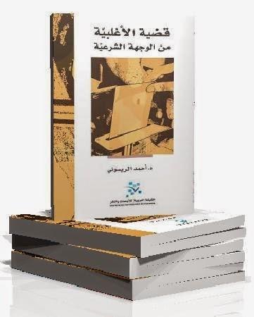قضية الأغلبية من الوجهة الشرعية - أحمد الريسوني pdf