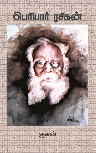 பெரியார் ரசிகன்