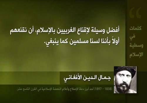 من أقوال جمال الدين الأفغاني