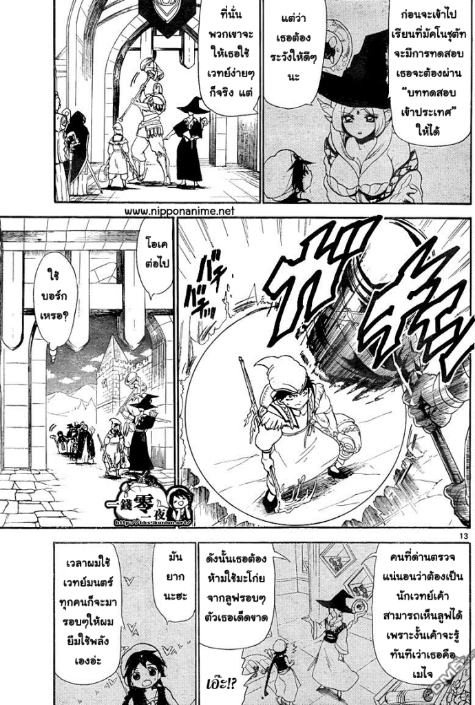 Magi the Labyrinth of Magic 136 TH เร็น โคฮา  หน้า 3