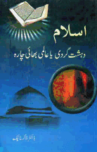 Islam Dehshat Gardi Ya Aalmi Bhai chara book