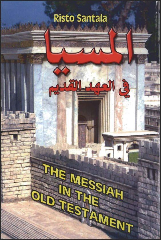 كتاب المسيا في العهد القديم - ريستو سانتالا  the messiah in the old testament