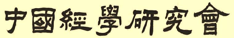 中國經學研究會