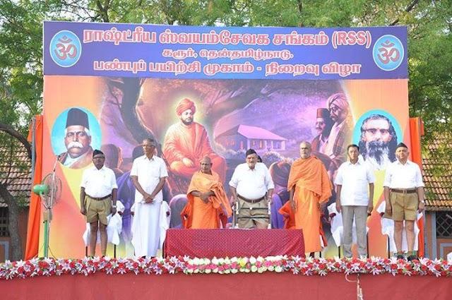 RSS Dakshin Tamilnadu Sangh Shiksha Varg concluded