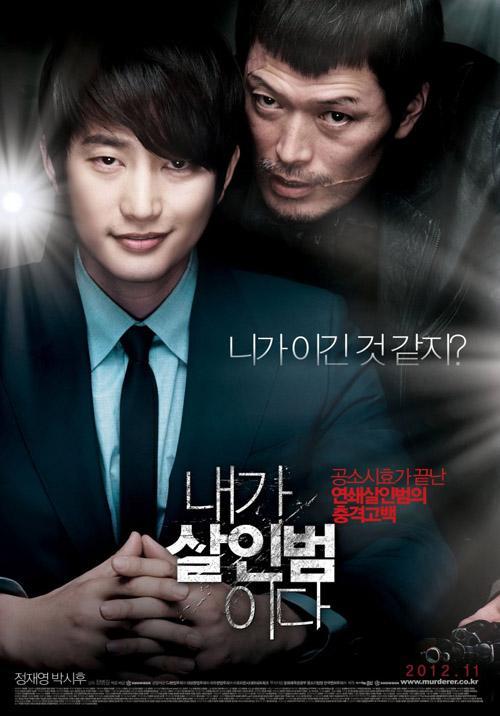 Phim của Park Shi Hoo ''nín thở'' ra mắt tại Nhật 1
