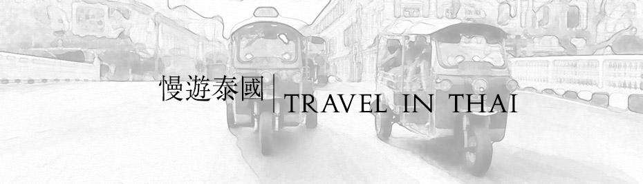 慢遊泰國  Travel in Thai