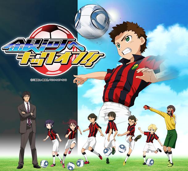 Victory Kickoff Ginga-e-kick-off
