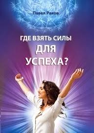 Купить книгу Павла Ракова онлайн
