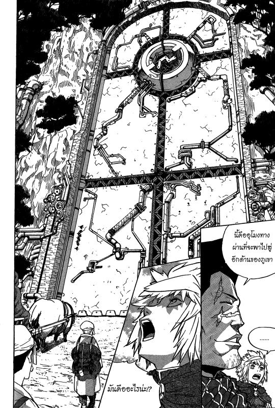 อ่านการ์ตูน Legend of Try 4 ภาพที่ 16