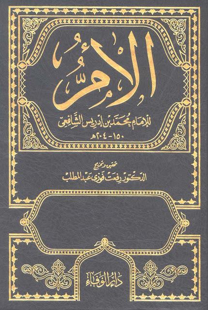 كتاب الأم - الإمام الشافعي ( 11 مجلد على رابط واحد ) pdf